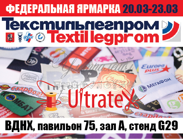 banner_vistavka_labeltex_small-0101