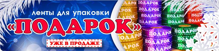 _лента_ПОДАРОК_02-01