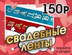 baller-small_svadebnye-lenty-01-01
