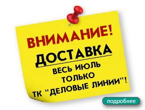 banner-dostavka-labeltex-01