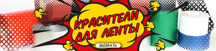 banner-krasitel-labeltex-719170-01