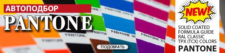 banner_pantone-labeltex-01