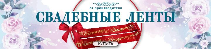 banner_svadebnye-lenty-2-01