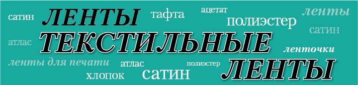 banner_textile-lenty-01