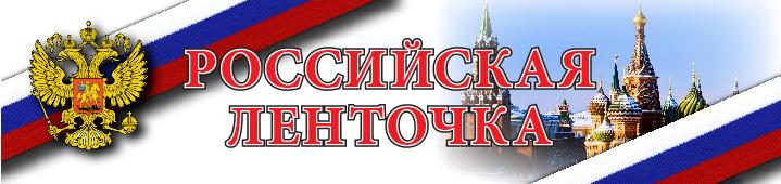 banner_tricolor-lenta-01
